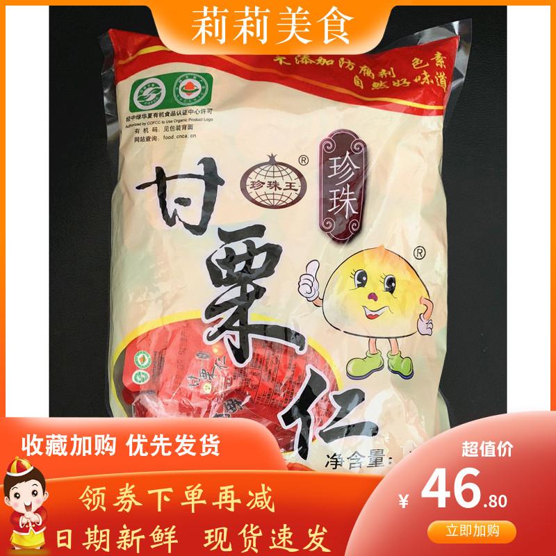 珍珠王甘栗仁河北唐山特产板栗有机即食栗子熟小包装休闲坚果零食