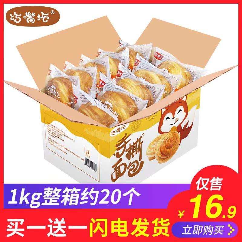 手撕面包1kg营养早餐蒸蛋糕小点心网红零食品充饥整箱批。