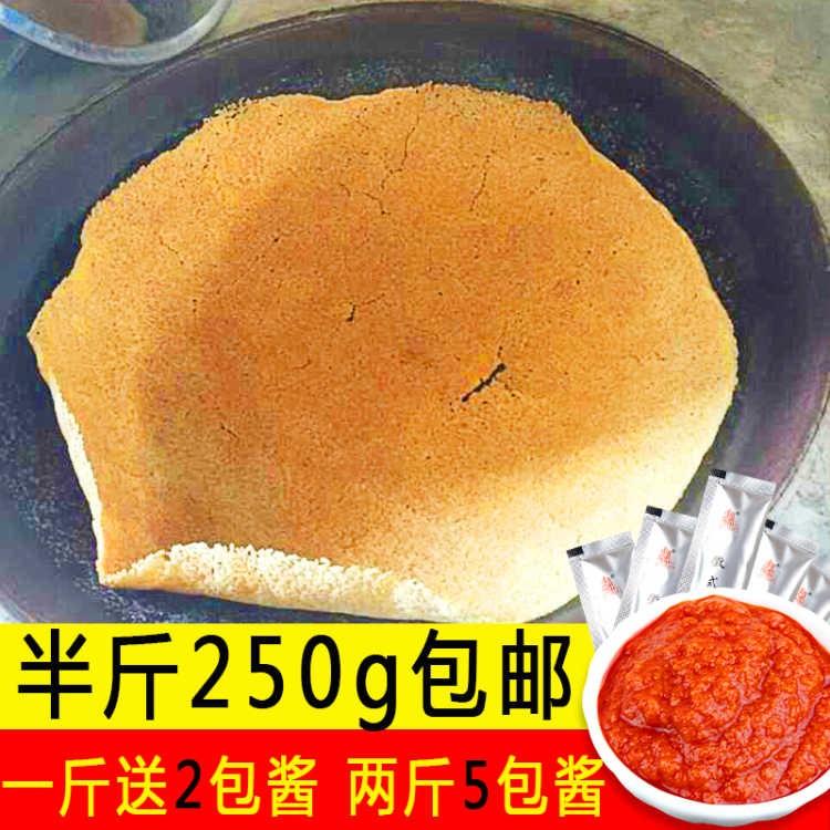 安徽特产农家大锅锅巴手工自制大米零食250g柴火锅巴8090后小零。