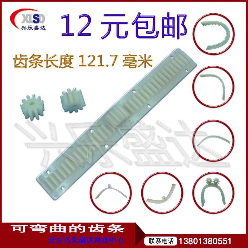 。齿条 尼龙齿条 传动齿条 塑料齿轮精密齿条同步轮尼龙齿轮2套包