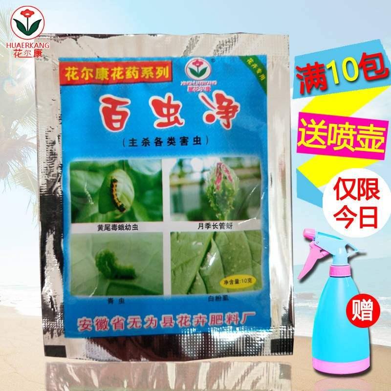 百蟲凈花藥多肉果樹君子蘭花卉盆栽綠植通用植物殺蟲劑蚧殼蟲藥劑