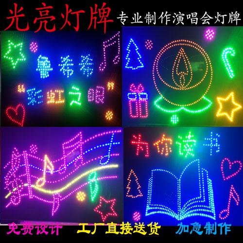 演唱会灯牌 LED灯牌定做 歌迷灯牌订做 手举灯牌定制 软灯牌 灯幅