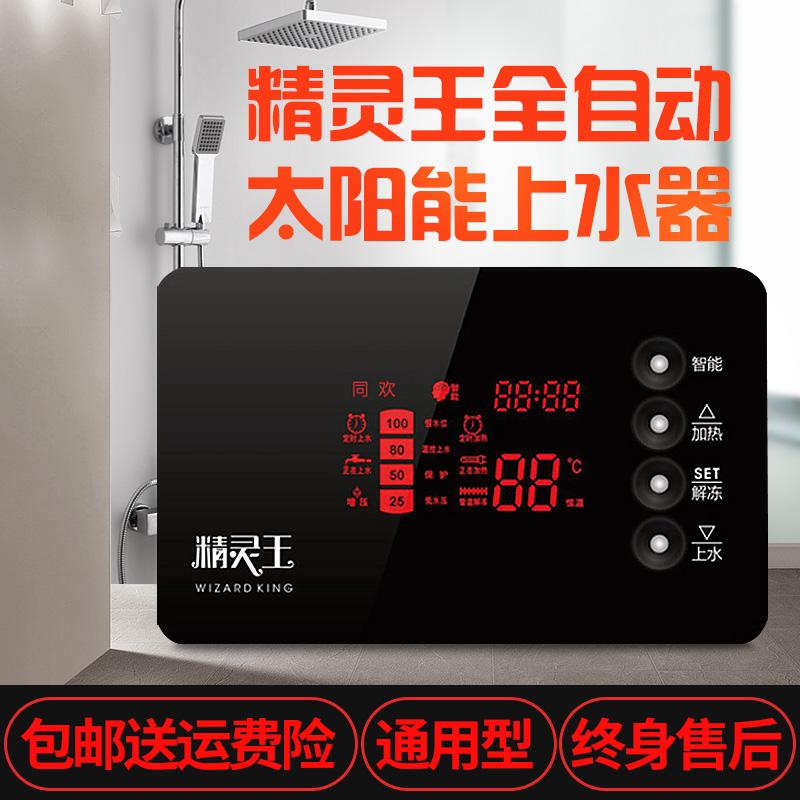 太阳能热水器配件控制器全自动智能上水测控仪显示屏通用型仪表