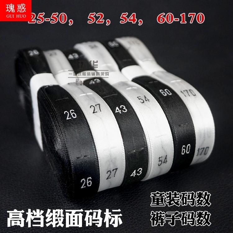 服装码标缎面织边码标高档织唛码标尺码唛领标布标洗水唛数字码标