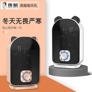 侠航取暖器家用节能立式摇头暖风机桌面浴室小太阳省电小型电暖气价格