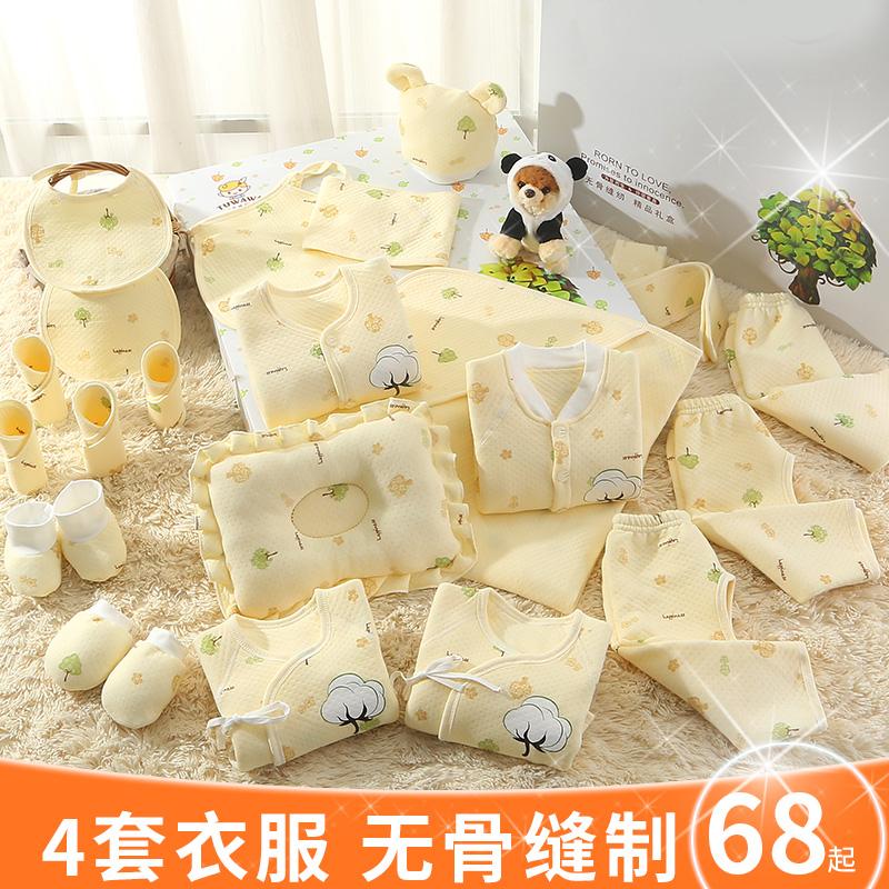 纯棉婴儿衣服新生儿礼盒套装0-3个月6春秋冬季初生刚出生宝宝用品
