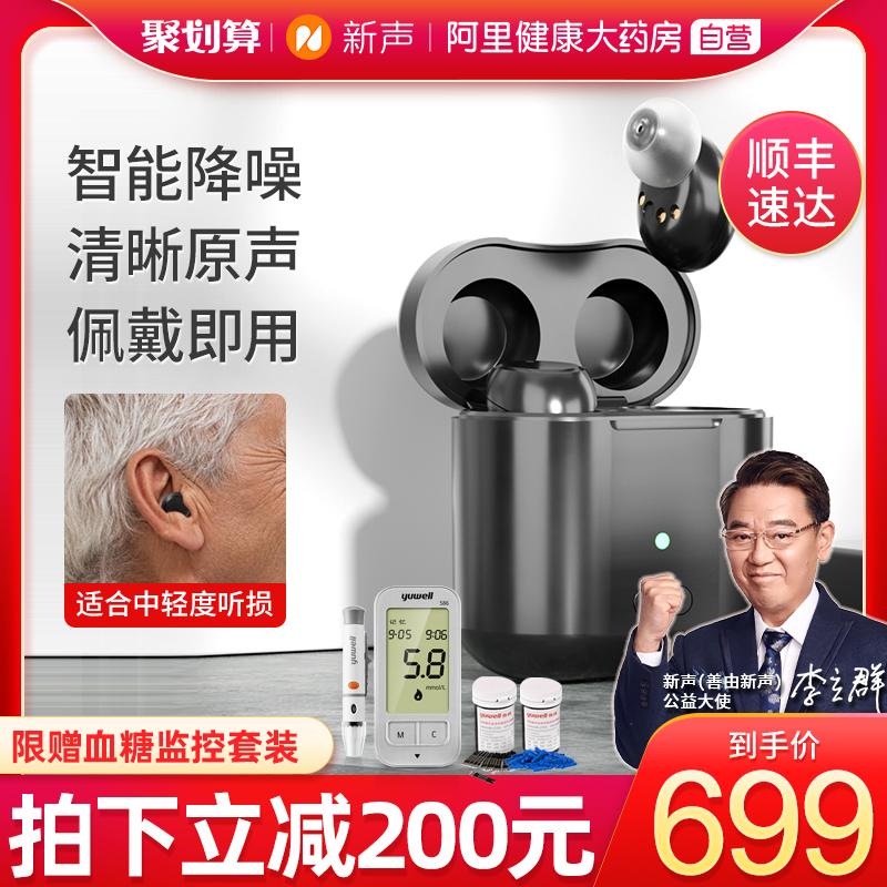 新声助听器老人耳聋耳背无线隐形智能降噪充电式助听器老人专用
