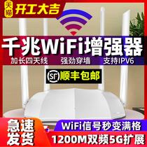 千兆wifi信号扩大器5G双频放大增强器1200M网络接收加强家用wf中继器大功率无线AP路由wife扩展器高速穿墙王