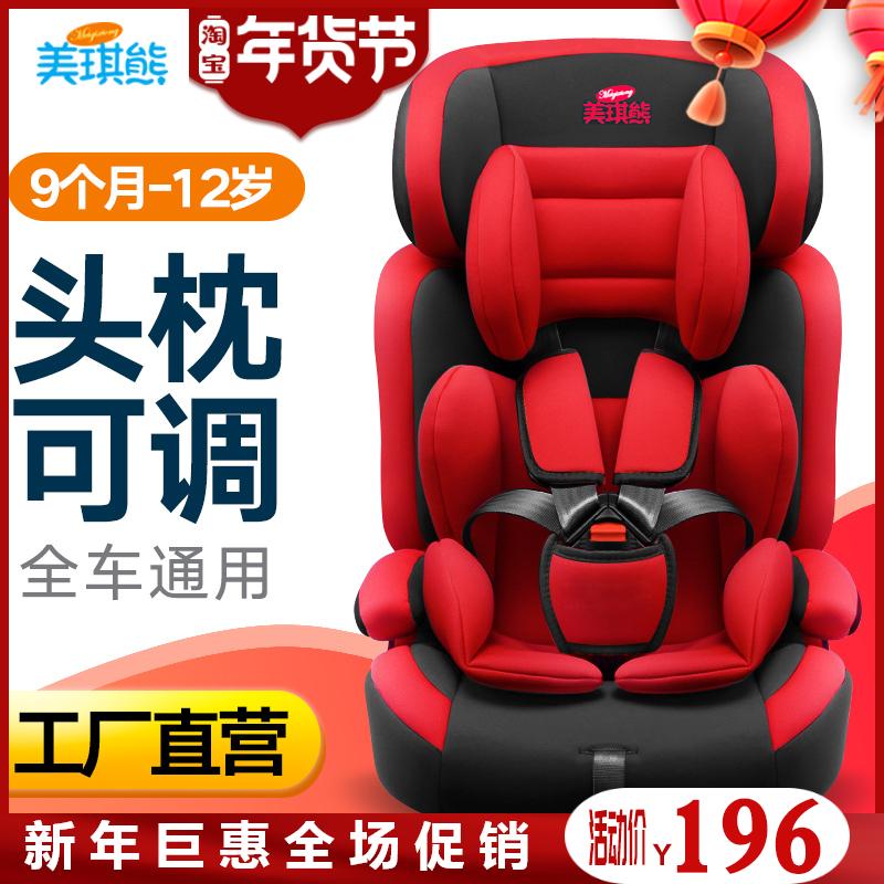 美琪熊儿童安全座椅汽车用小孩儿宝宝0-12岁3简易4便携式车载通用