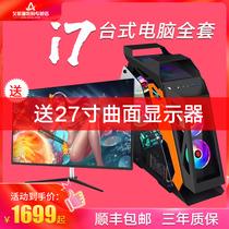 台式高配整机DIY吃鸡电脑主机游戏组装机GTX1070Ti8700i7京天