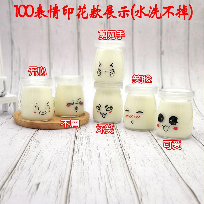 布丁瓶玻璃带盖酸奶杯烘培模具自制慕斯果冻牛奶果酱分装瓶耐高温