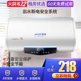 Amoi/夏新热水器电家用小型储水式速热洗澡淋浴40/50/60升L遥控款