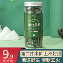 特级带根干蒲公英根组合装长白山野生天然婆婆丁纯浦公英叶茶
