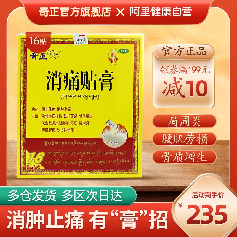 Qizheng Xiaotong Plaster 16 / box periarthritis of shoulder lumbar disc herniation hyperosteogeny Tibet flagship store authentic