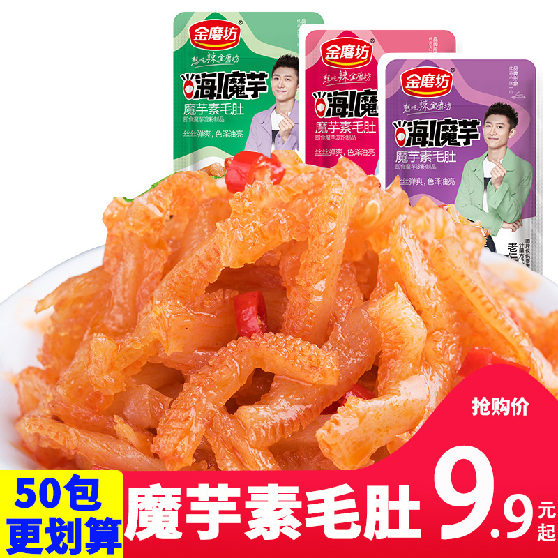Golden mill vegetarian tripe konjac cool food 50 packets of spicy konjac silk spicy hot snack snack snack leisure