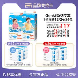 妮飘纸尿裤Genki!系列超值兑换卡可兑换不同尺码尿裤12/24/36次