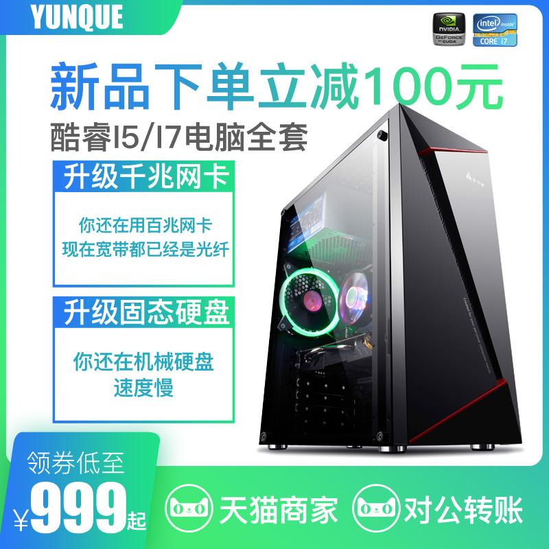 酷睿I5 /i7  固态240G 480G办公电脑主机台式机DIY组装机整机台式电脑全套