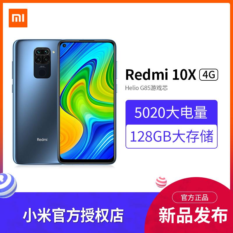 xiaomi/小米 Redmi 10X 4G小米红米10x手机拍照智能手机小米官方9X旗舰青春版PRO新品旗舰全网通另有5G销售