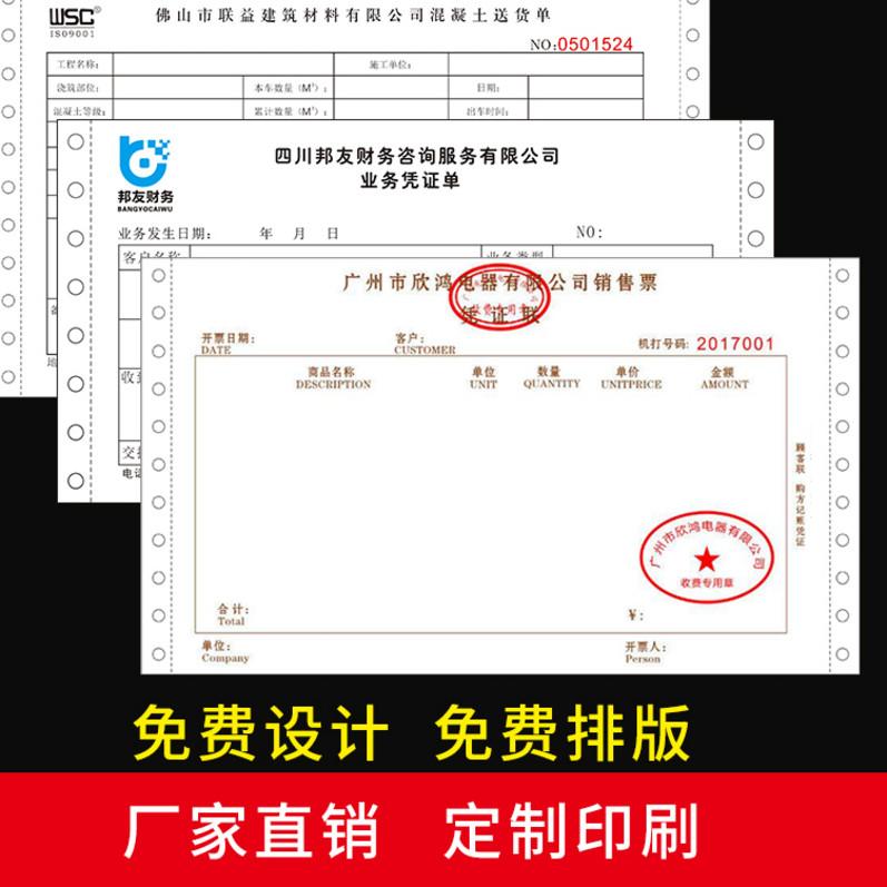 定制印刷打印纸无碳复写纸复印本机打联单针式打孔单票据收据定做
