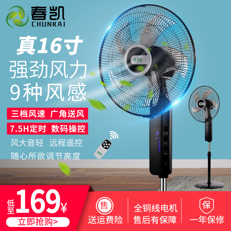 Chunkai electric fan floor fan household silent uncooled large wind all copper wire motor remote control 16 inch cold fan