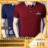 皮尔卡丹t恤男桑蚕丝高档男装品质冰丝时尚百搭绅士范 买一送一。