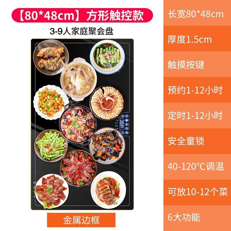 餐桌加热暖菜垫板热菜板家用暖菜板多功能餐桌电加热转盘热菜神器