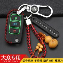 汽车包壳男女士扣X7cs35欧尚cs55逸动unit钥匙套cs75plus款长安20