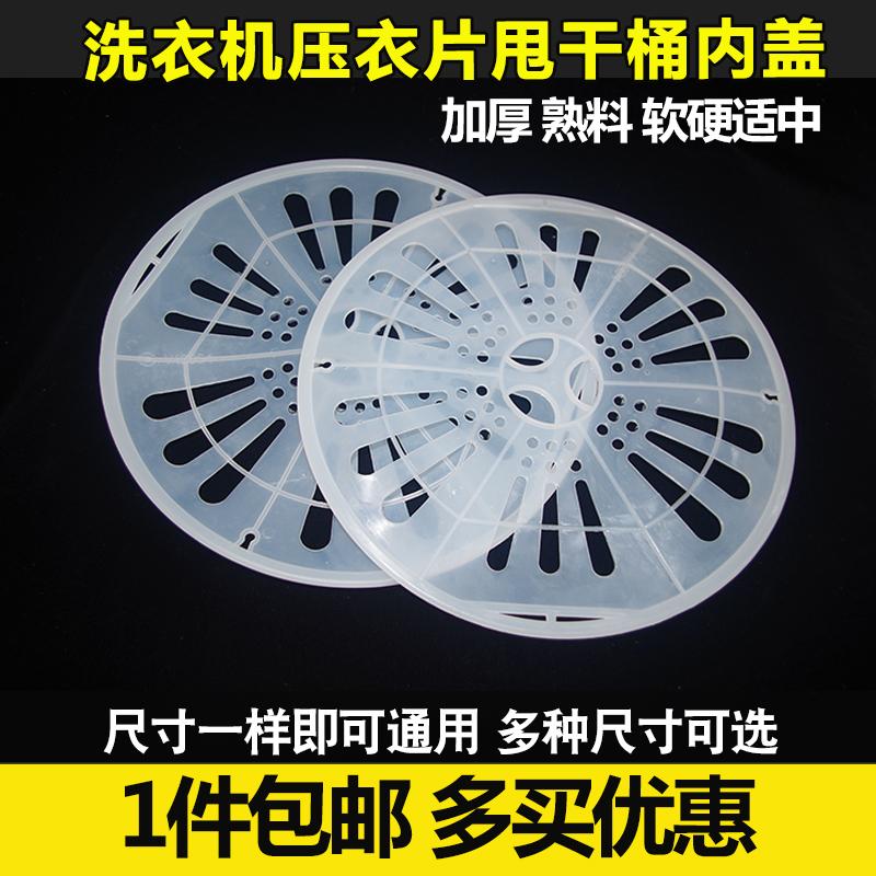 海尔双桶缸半自动洗衣机通用配件脱水桶压盖甩干桶压衣片软盖内盖
