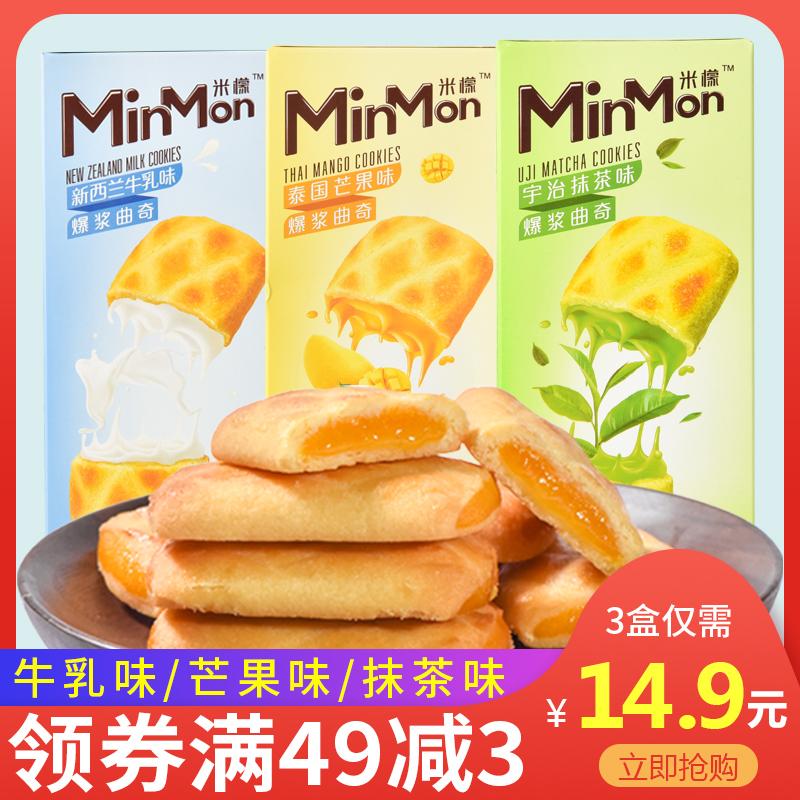 米檬爆浆曲奇抹茶夹心饼干55g 早餐下午茶网红休闲零食品小吃整箱