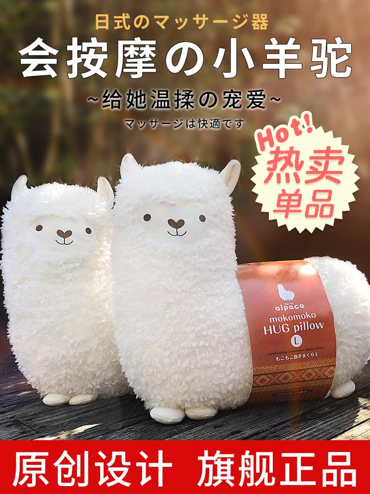限9000张券日式羊驼按摩器毛绒玩具公仔女抱枕