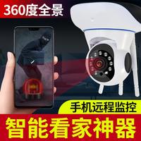 摄像头360度全景无线连手机远程监控家用无死角高清夜视家庭室外