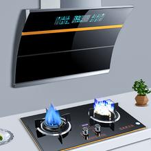 智厨好太太自动清洗抽油烟机燃气灶套餐侧吸式家用烟机灶具套装
