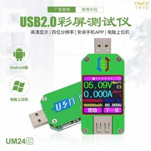 UM24C彩屏USB测试仪 线阻电压电流电容功率能量测量 电