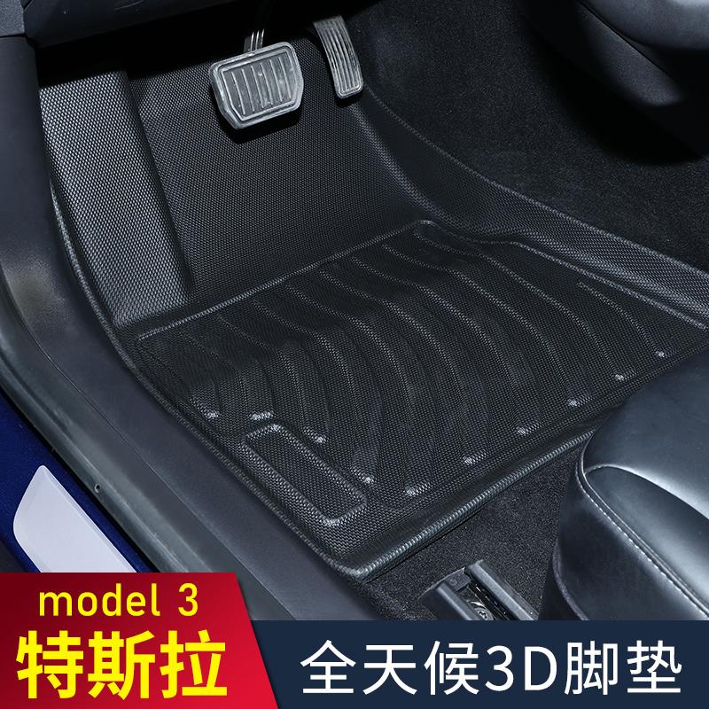 专用于特斯拉model3脚垫全包围全天候3D防水脚垫内饰装饰改装配件