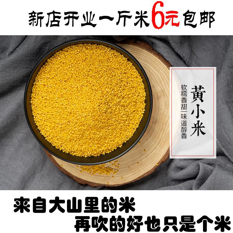 10月18日最新优惠小黄米新米500g食用小米杂粮食吃的小米煮粥五谷杂粮月子小米粗粮
