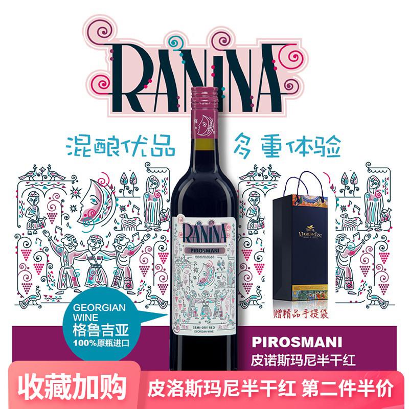 格鲁吉亚小矮人拉尼娜皮洛斯玛尼半干红原瓶葡萄酒少女心红酒包邮