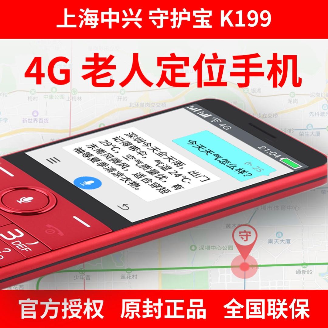 4G全網通上海中興守護寶 K199老年機老人定位手機GPS防走丟失K28