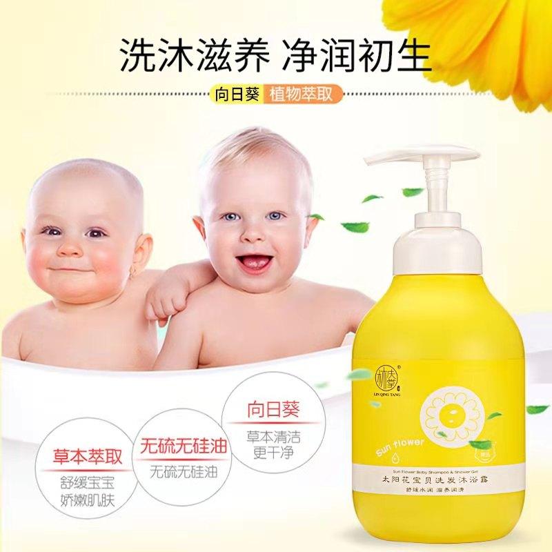 太阳花宝贝洗发沐浴露洗护婴儿新生用品沐浴沐浴露宝宝儿童洗发水