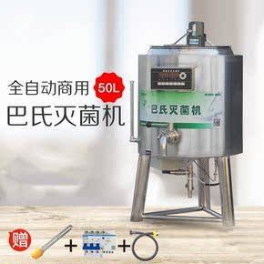 机器一体机恒温奶饮店家用鲜奶水浴食品巴氏杀菌机加热加工全自动