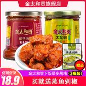 金太和贡坛子肉湖南郴州特产香辣酱拌饭瘦肉太和鸭坛子鱼剁辣椒