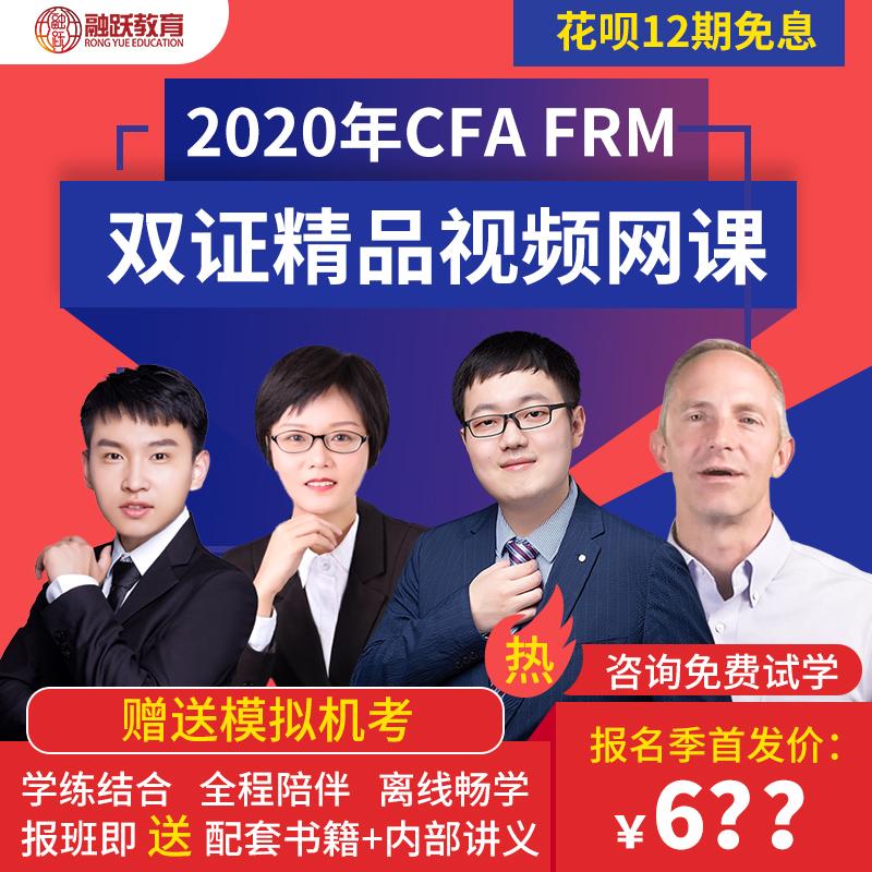 2020年CFA一二三级中英文视频FRM网课教材notes押题讲义机考题库