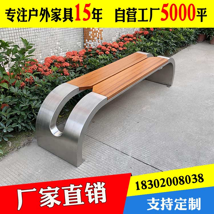 Park chair outdoor bench leisure antiseptic solid wood stool stainless steel chair wooden bar leisure chair iron art rest chair