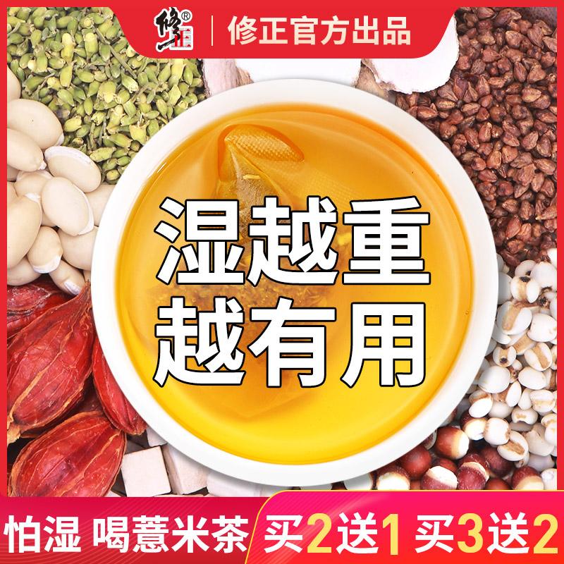 修正祛湿茶茯苓排茶湿大麦薏米茶