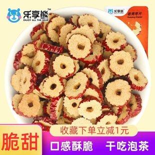 乐享熊新疆红枣干枣圈500g红枣片无核脆枣零食干吃即食泡水泡茶