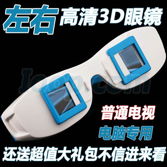 Left and right format storm computer TV myopic special 3D glasses second red blue split screen stereo viewing mirror
