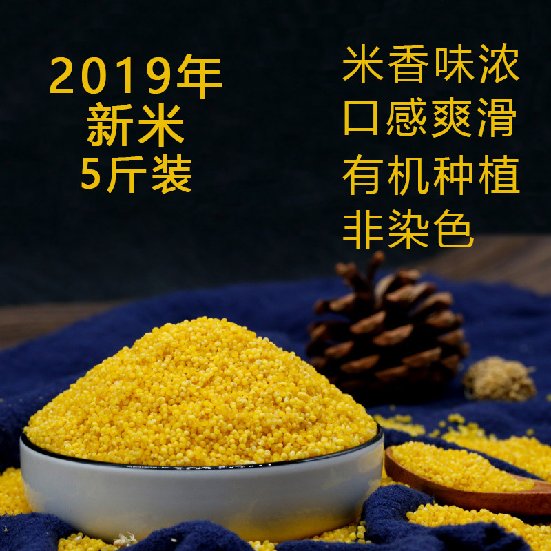 Corn brothers yellow millet 2019 New Rice 5 jin organic cultivation of small yellow rice yuezi rice