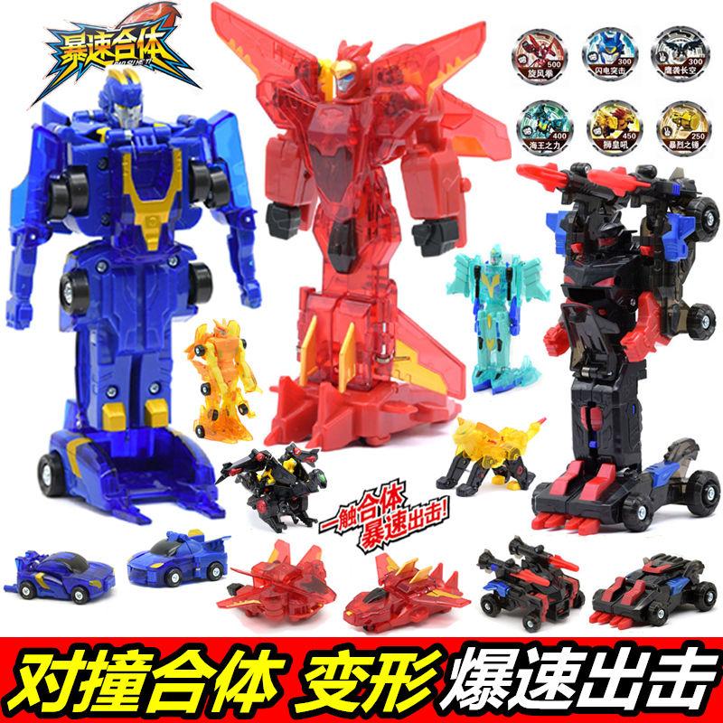 爆速合体三宝男孩机器人金刚玩具