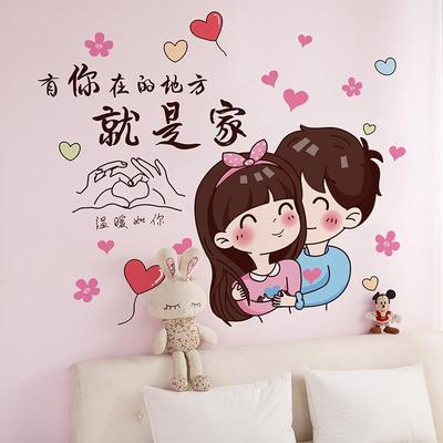 Warm bedroom layout decoration stickers couple room wall stitching stickers background wall paper romantic wallpaper self-adhesive