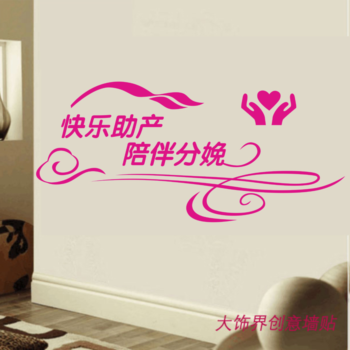 Self adhesive removable wall sticker decorative picture hospital health center maternal and child health care center obstetric wall decoration glass sticker
