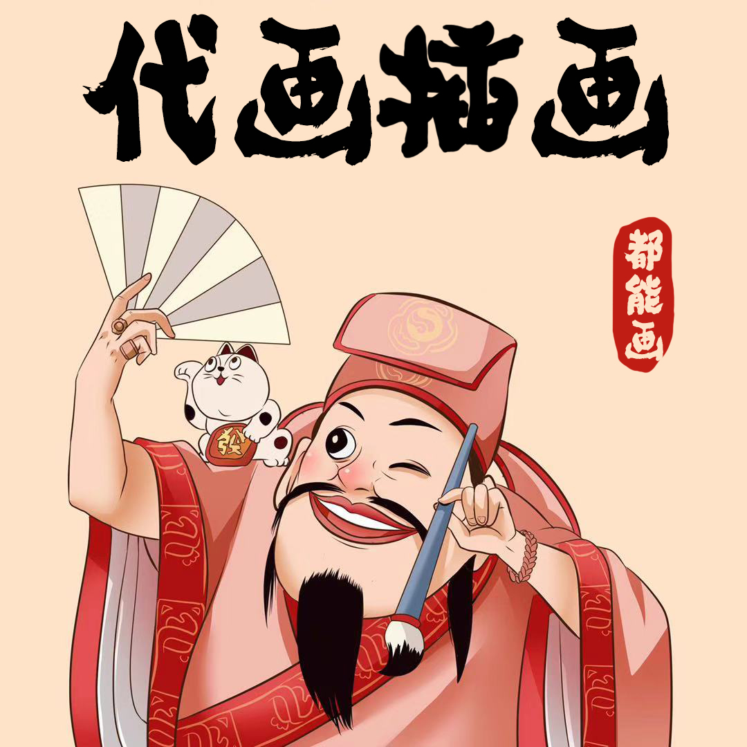 插画代画商业漫画人物设计插画设计包装插画板绘代画绘本原创形象